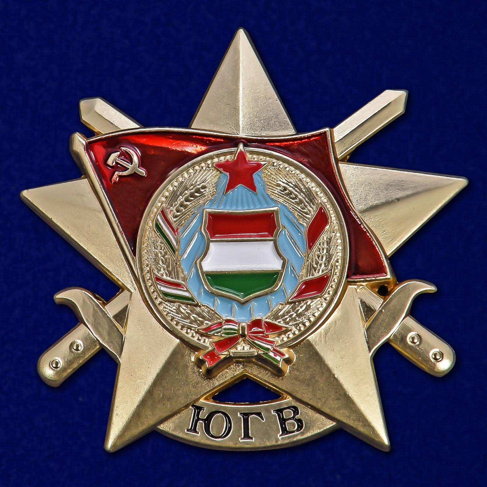 Латунная звезда ЮГВ (Венгрия) - общий вид