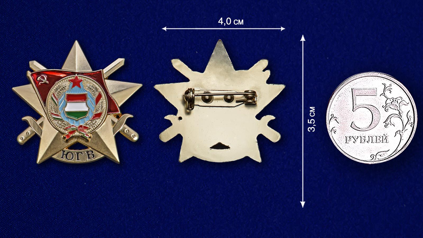 Латунная звезда ЮГВ (Венгрия) - аверс и реверс
