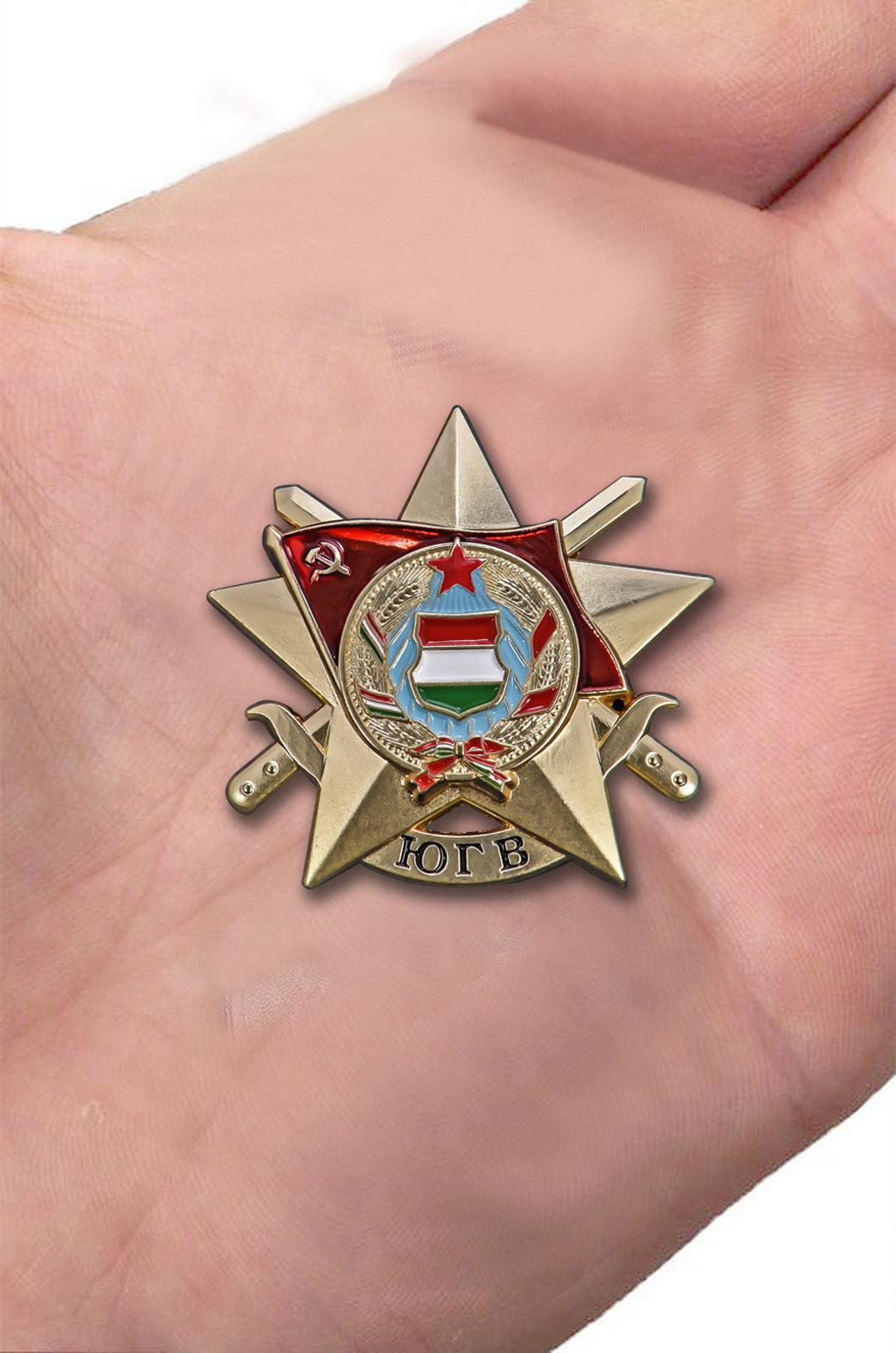 Латунная звезда ЮГВ (Венгрия) - вид на ладони