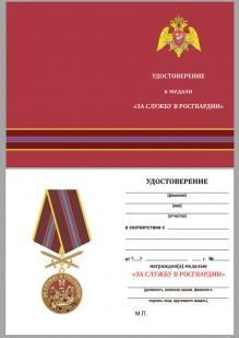 Латунная медаль За службу в Росгвардии - удостоверение