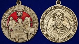 Латунная медаль За службу в Росгвардии - аверс и реверс