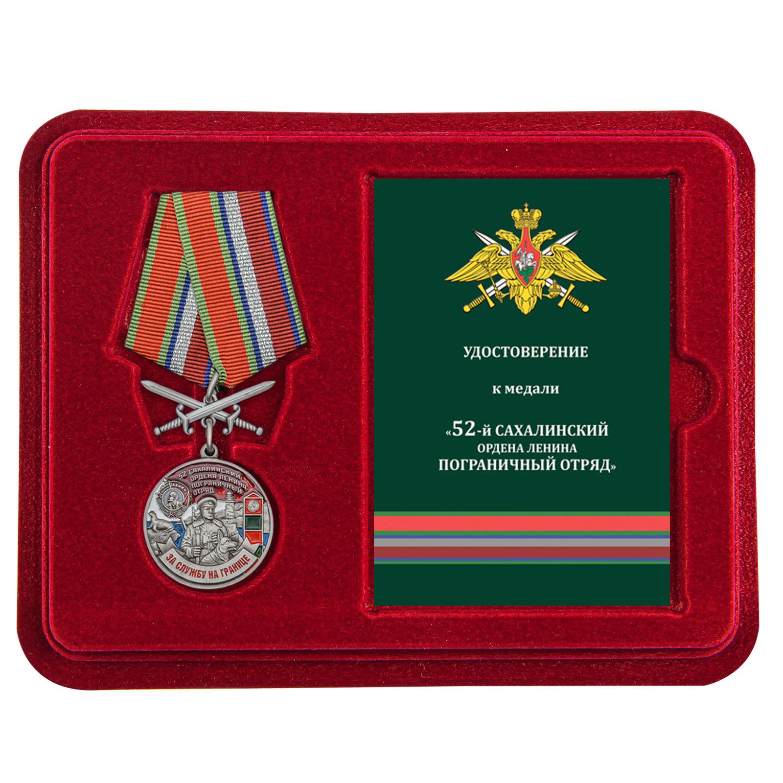 Латунная медаль За службу в Сахалинском пограничном отряде - в футляре