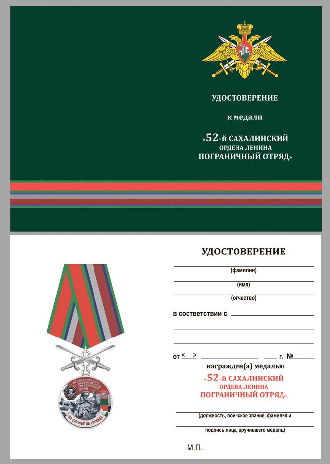 Латунная медаль За службу в Сахалинском пограничном отряде - удостоверение