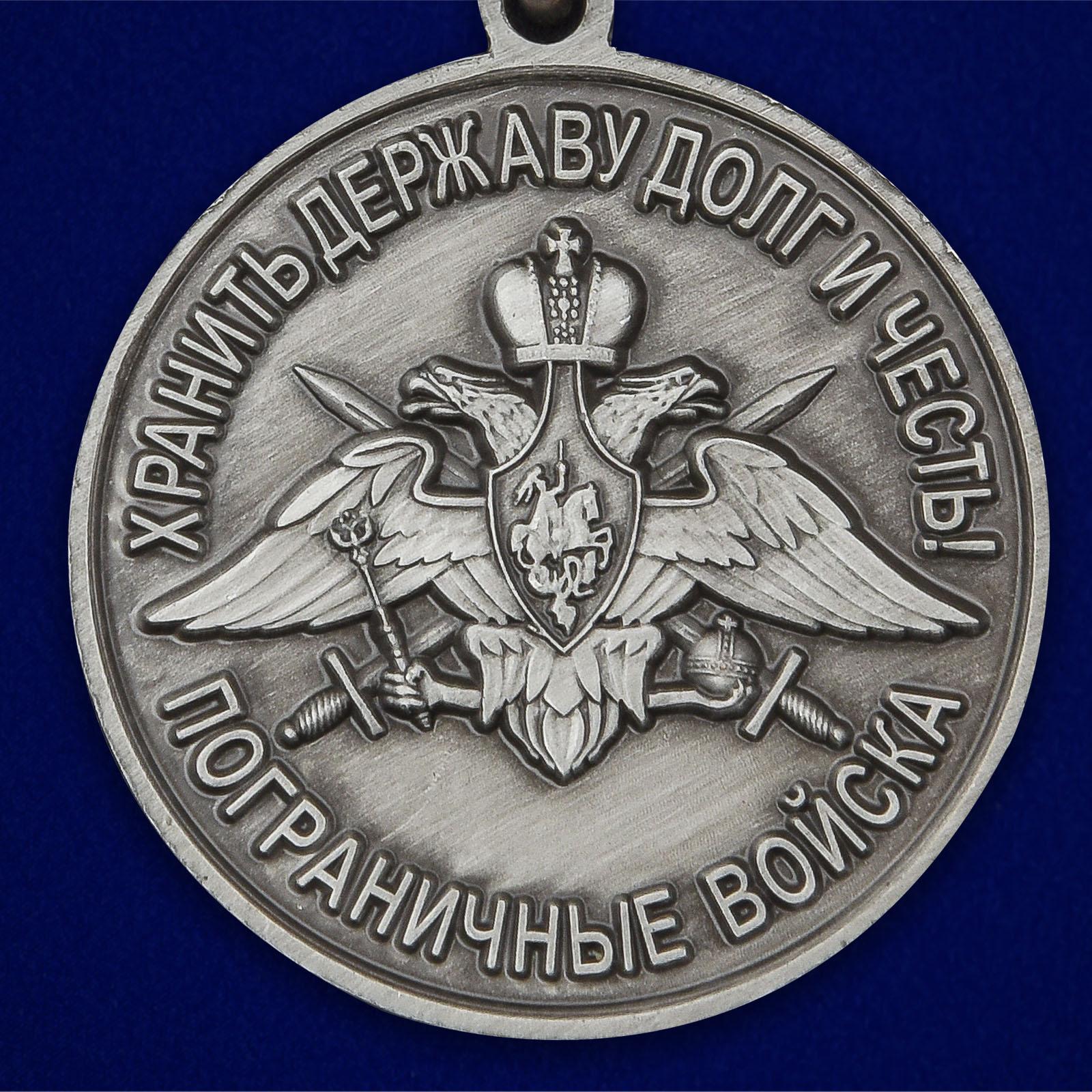 Латунная медаль За службу в Сахалинском пограничном отряде
