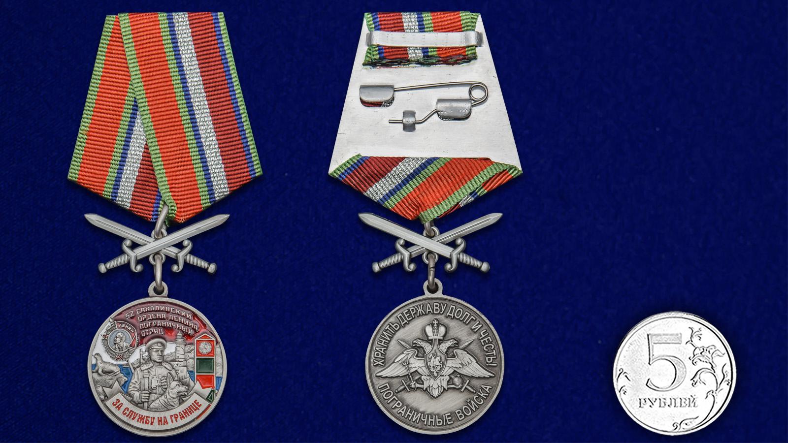 Латунная медаль За службу в Сахалинском пограничном отряде - сравнительный вид