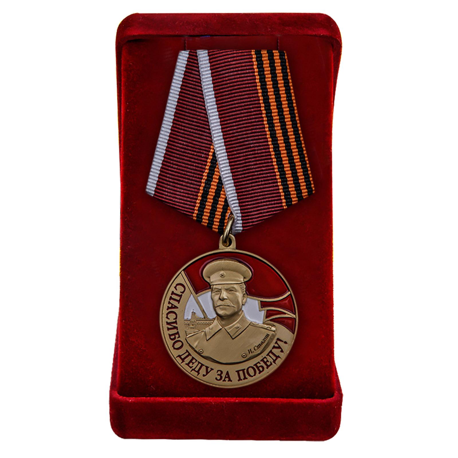 Купить латунную медаль со Сталиным Спасибо деду за Победу выгодно в подарок