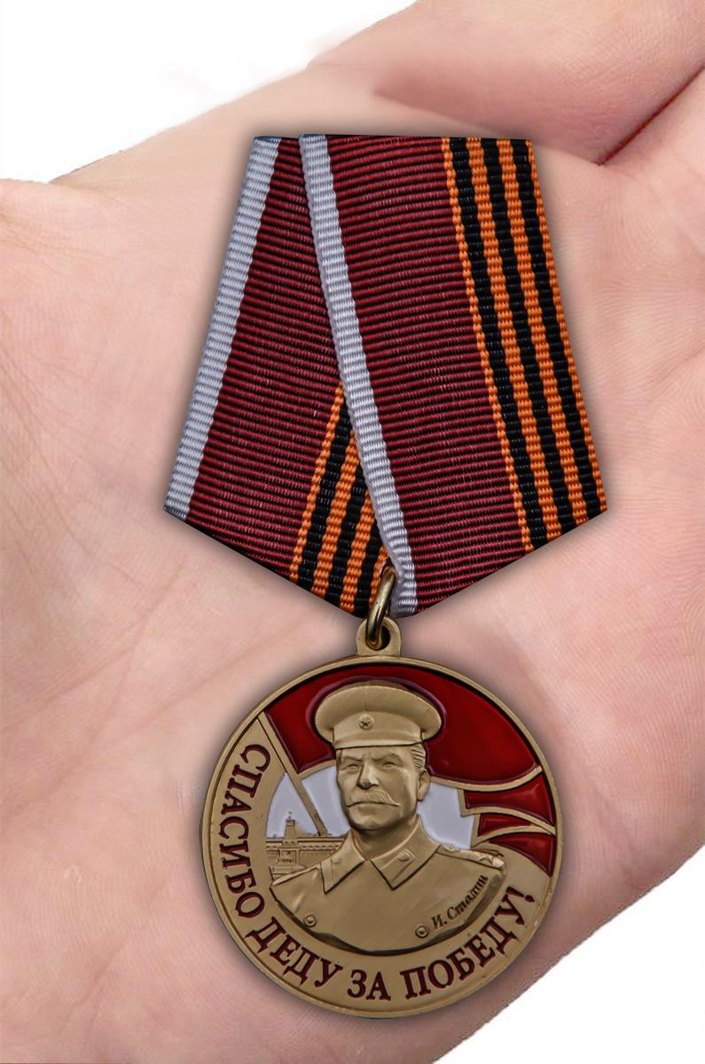 Латунная медаль со Сталиным Спасибо деду за Победу - вид на ладони