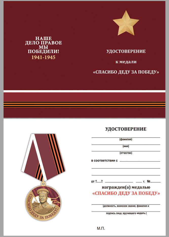 Латунная медаль со Сталиным Спасибо деду за Победу - удостоверение