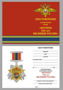 Латунный знак 100 лет милиции России - удостоверение