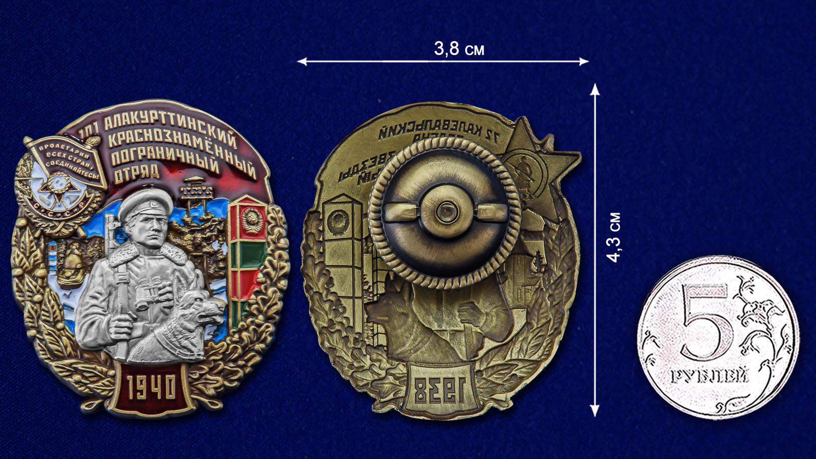Латунный знак 101 Алакурттинский Краснознамённый Пограничный отряд - сравнительный вид