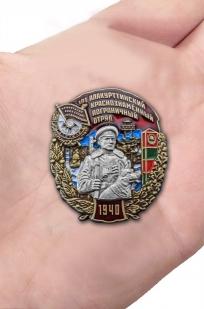 Латунный знак 101 Алакурттинский Краснознамённый Пограничный отряд - вид на ладони