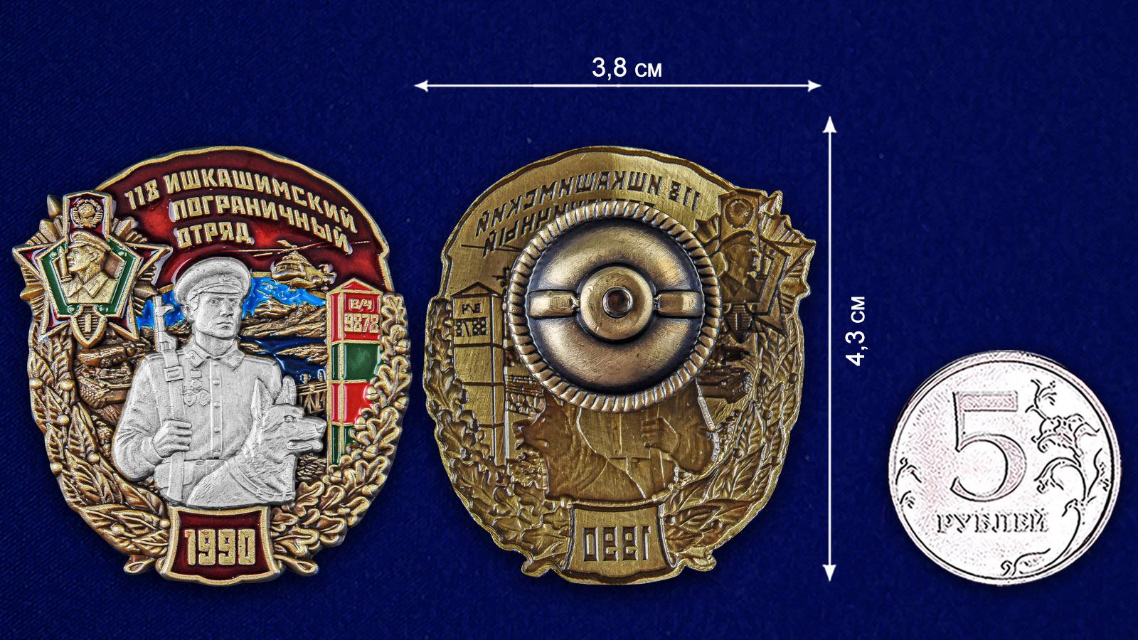 Латунный знак 118 Ишкашимский Пограничный отряд - сравнительный вид