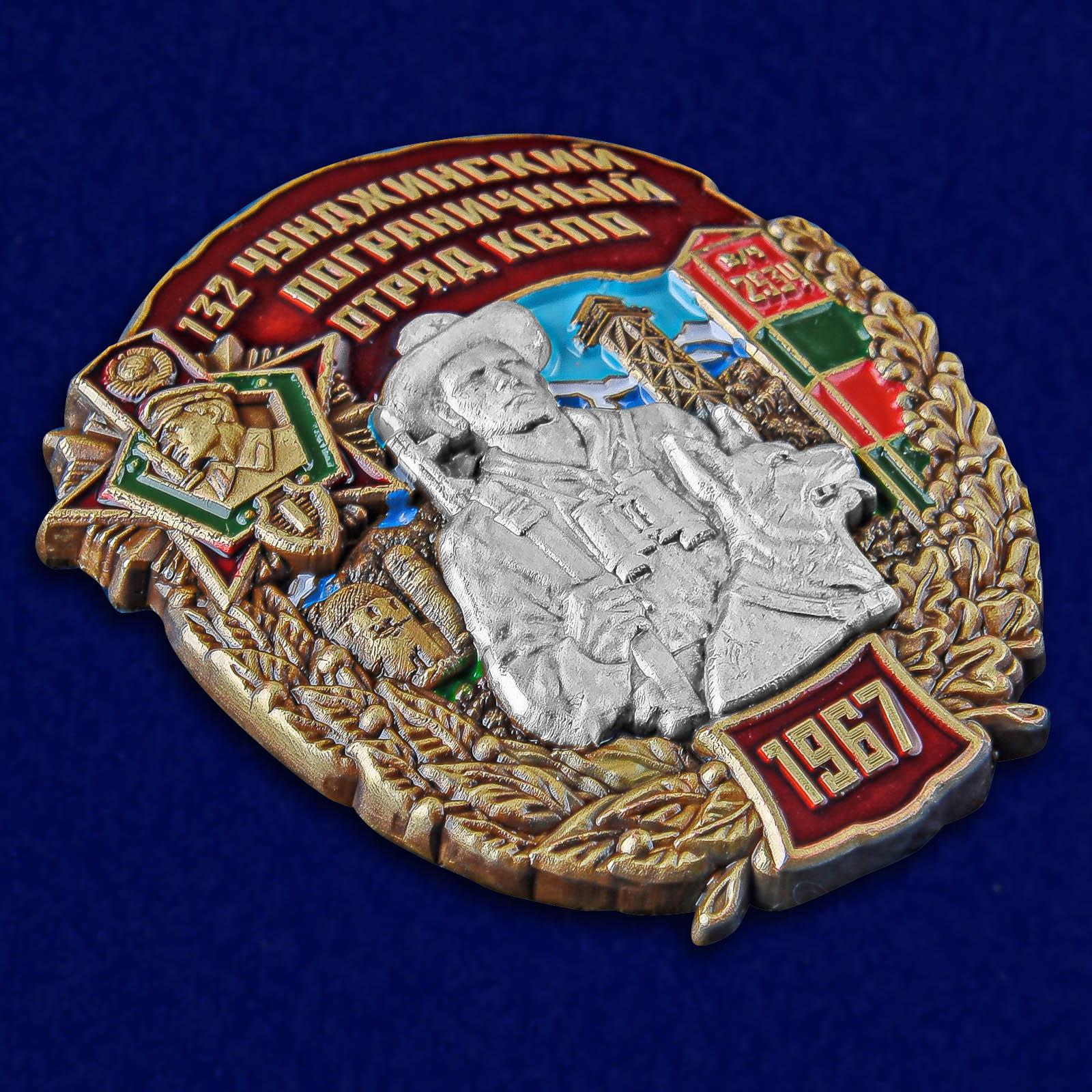 Латунный знак 132 Чунджинский Пограничный отряд КВПО - общий вид