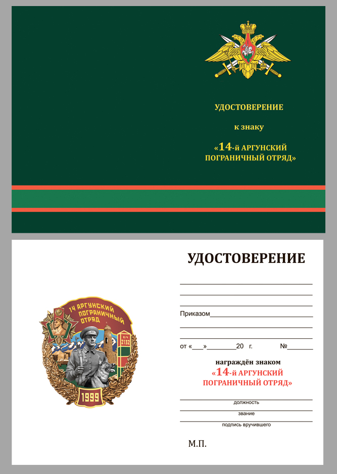 Латунный знак 14 Аргунский Пограничный отряд - удостоверение