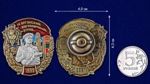Латунный знак 14 Аргунский Пограничный отряд - сравнительный вид