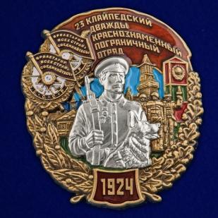 Латунный знак 23 Клайпедский пограничный отряд - общий вид