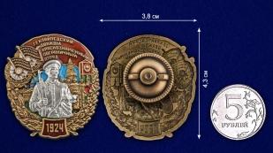 Латунный знак 23 Клайпедский пограничный отряд - сравнительный вид