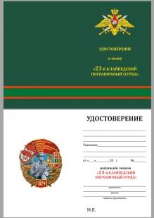 Латунный знак 23 Клайпедский пограничный отряд - удостоверение