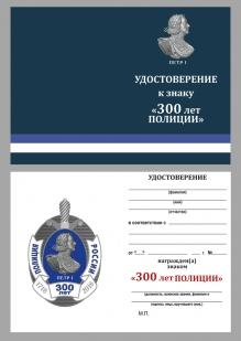 Латунный знак 300 лет полиции - удостоверение