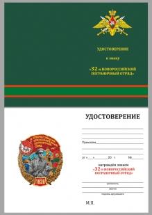 Латунный знак 32 Новороссийский пограничный отряд - удостоверение