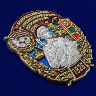 Латунный знак 32 Новороссийский пограничный отряд - общий вид