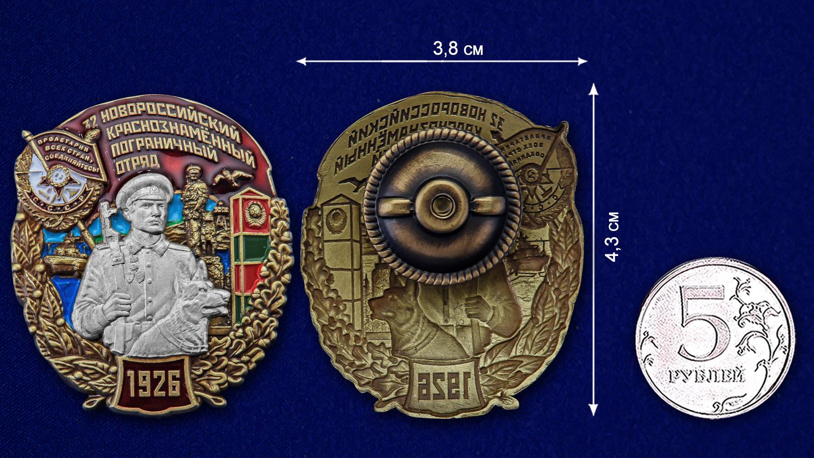 Латунный знак 32 Новороссийский пограничный отряд - сравнительный вид
