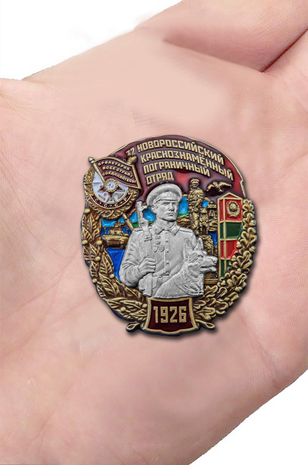 Латунный знак 32 Новороссийский пограничный отряд - вид на ладони