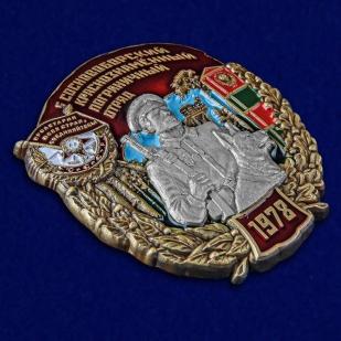 Латунный знак 5 Сосновоборский Краснознамённый пограничный отряд - общий вид