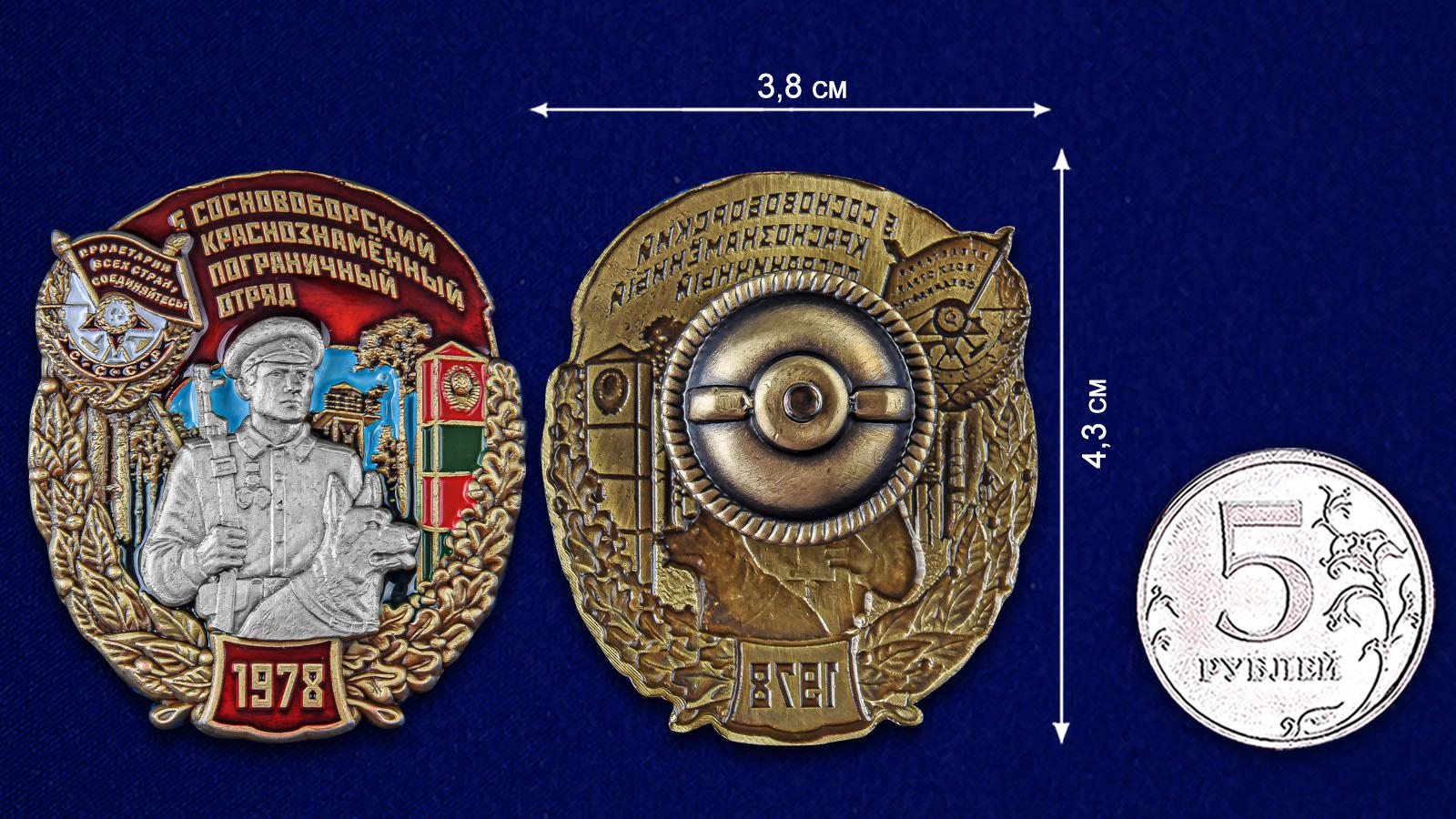 Латунный знак 5 Сосновоборский Краснознамённый пограничный отряд - сравнительный вид