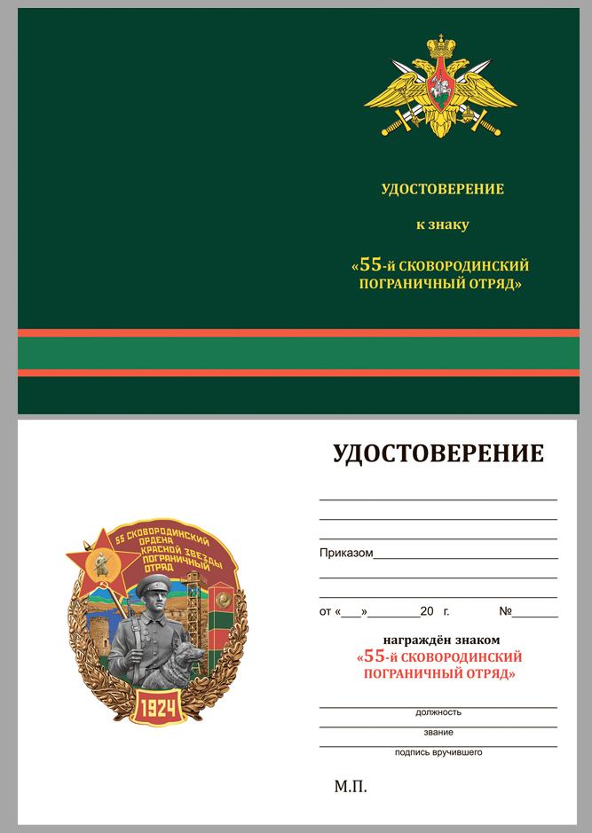 Латунный знак 55 Сковородинский ордена Красной звезды Пограничный отряд - удостоверение