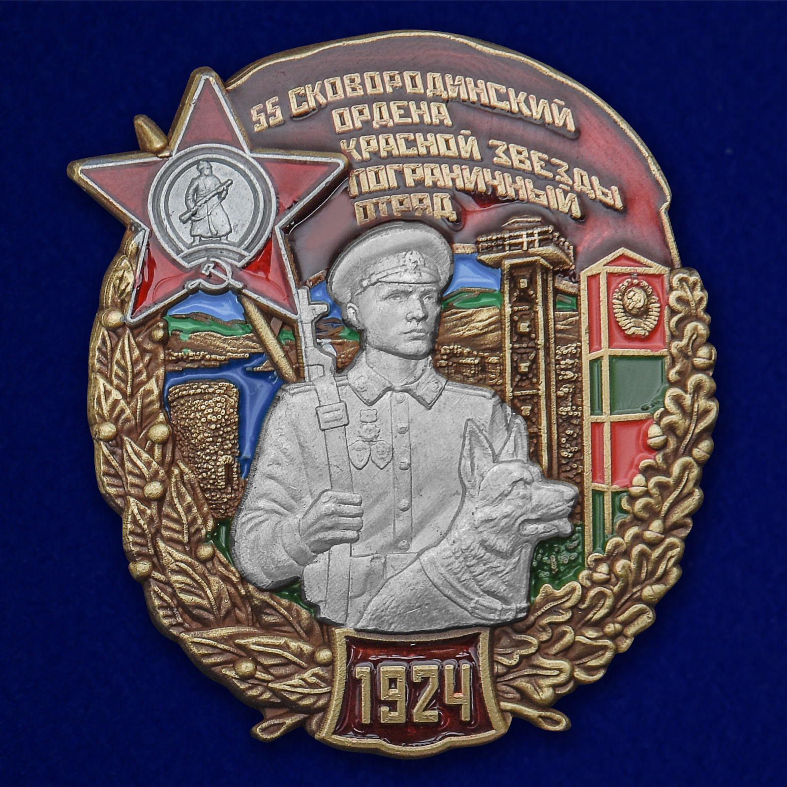 Латунный знак 55 Сковородинский ордена Красной звезды Пограничный отряд