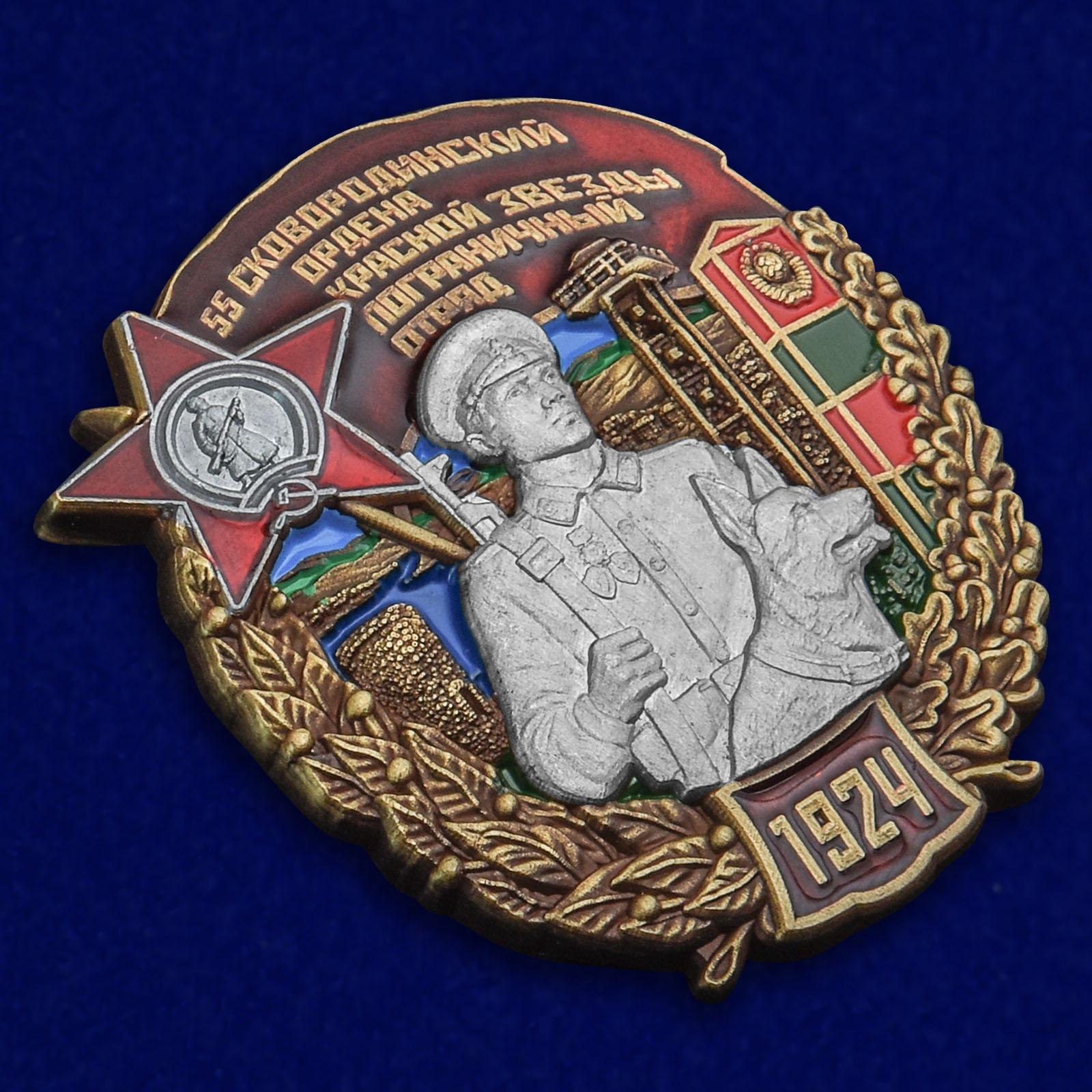Латунный знак 55 Сковородинский ордена Красной звезды Пограничный отряд - общий вид