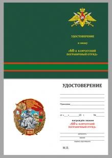 Латунный знак 60 Камчатский пограничный отряд - удостоверение