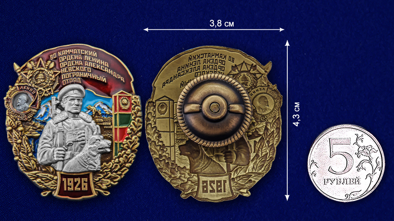 Латунный знак 60 Камчатский пограничный отряд - сравнительный вид