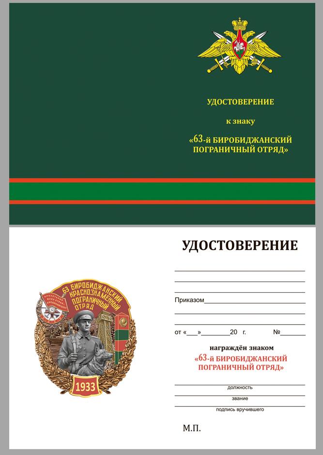 Латунный знак 63 Биробиджанский Краснознамённый Пограничный отряд - удостоверение