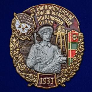 Латунный знак 63 Биробиджанский Краснознамённый Пограничный отряд