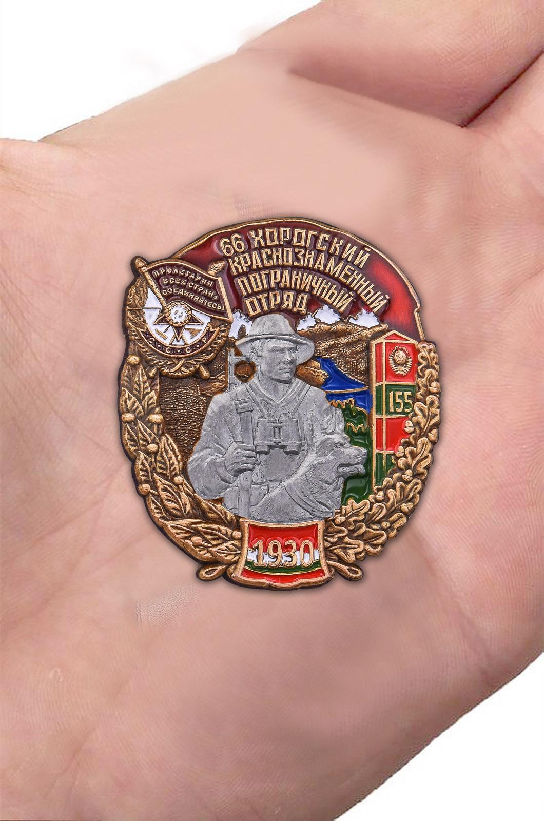 Латунный знак 66 Хорогский Краснознамённый Пограничный отряд - вид на ладони