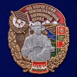 Латунный знак 66 Хорогский Краснознамённый Пограничный отряд