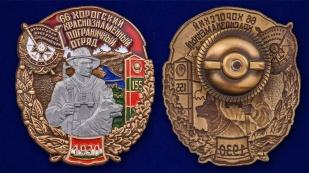 Латунный знак 66 Хорогский Краснознамённый Пограничный отряд - аверс и реверс