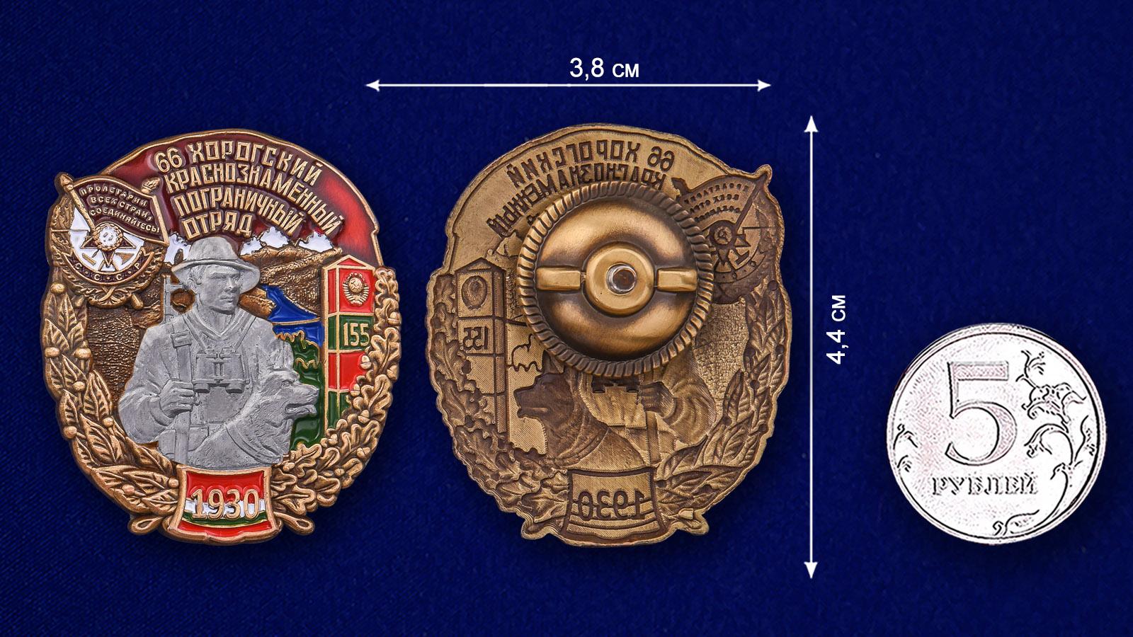 Латунный знак 66 Хорогский Краснознамённый Пограничный отряд - сравнительный вид