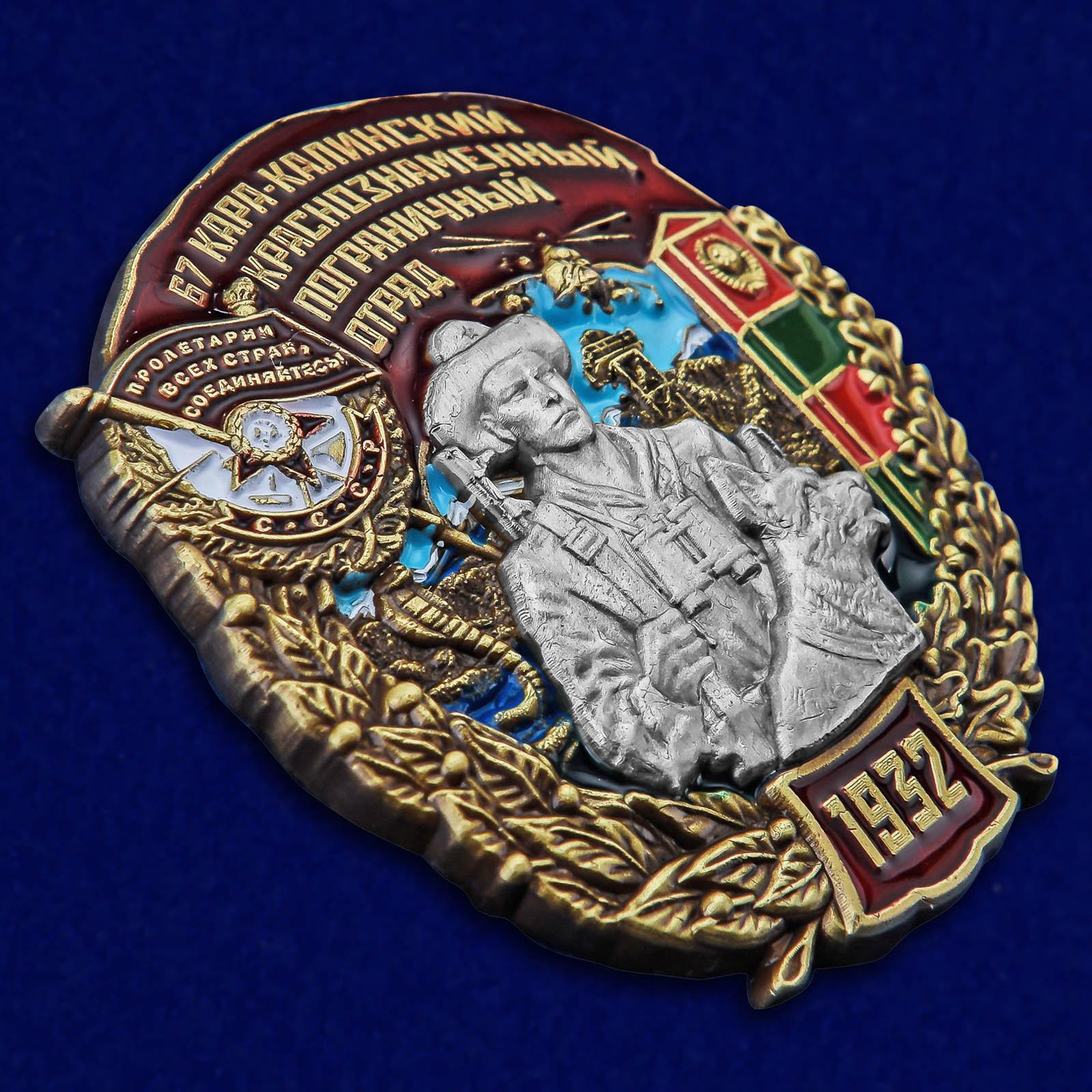 Латунный знак 67 Кара-Калинский Краснознамённый пограничный отряд - общий вид - общий вид