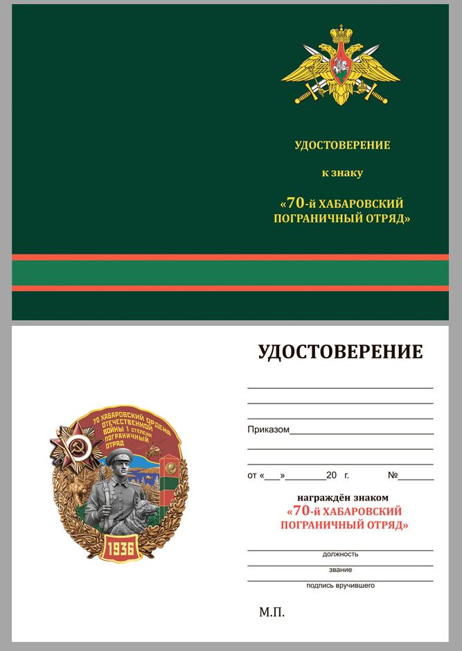 Латунный знак 70 Хабаровский пограничный отряд - удостоверение