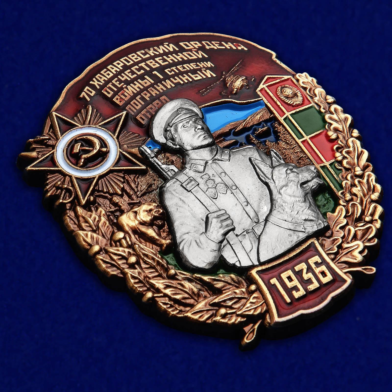 Латунный знак 70 Хабаровский пограничный отряд - общий вид