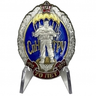 Латунный знак 70 лет Спецназу ГРУ на подставке
