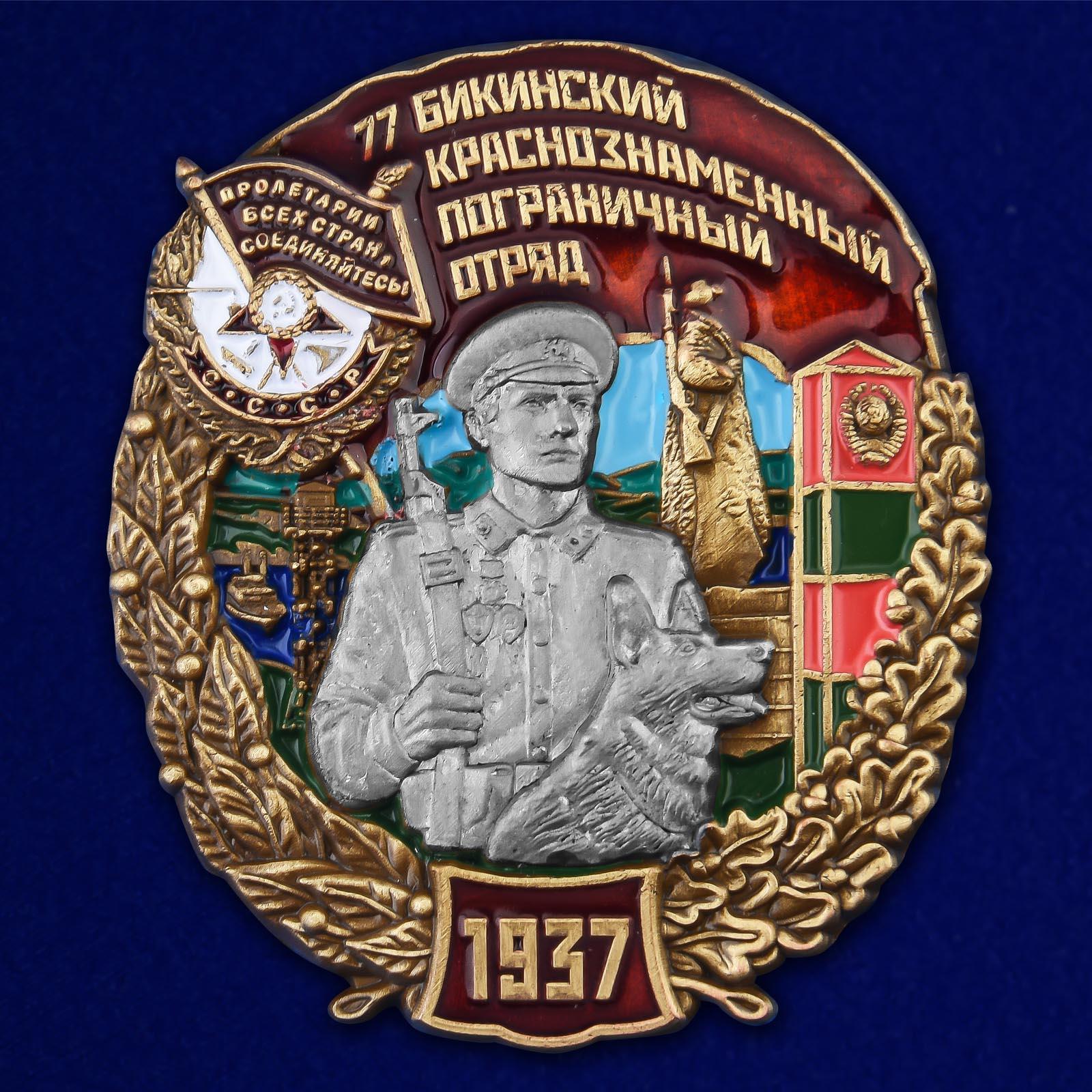 Латунный знак 77 Бикинский Краснознамённый Пограничный отряд - общий вид