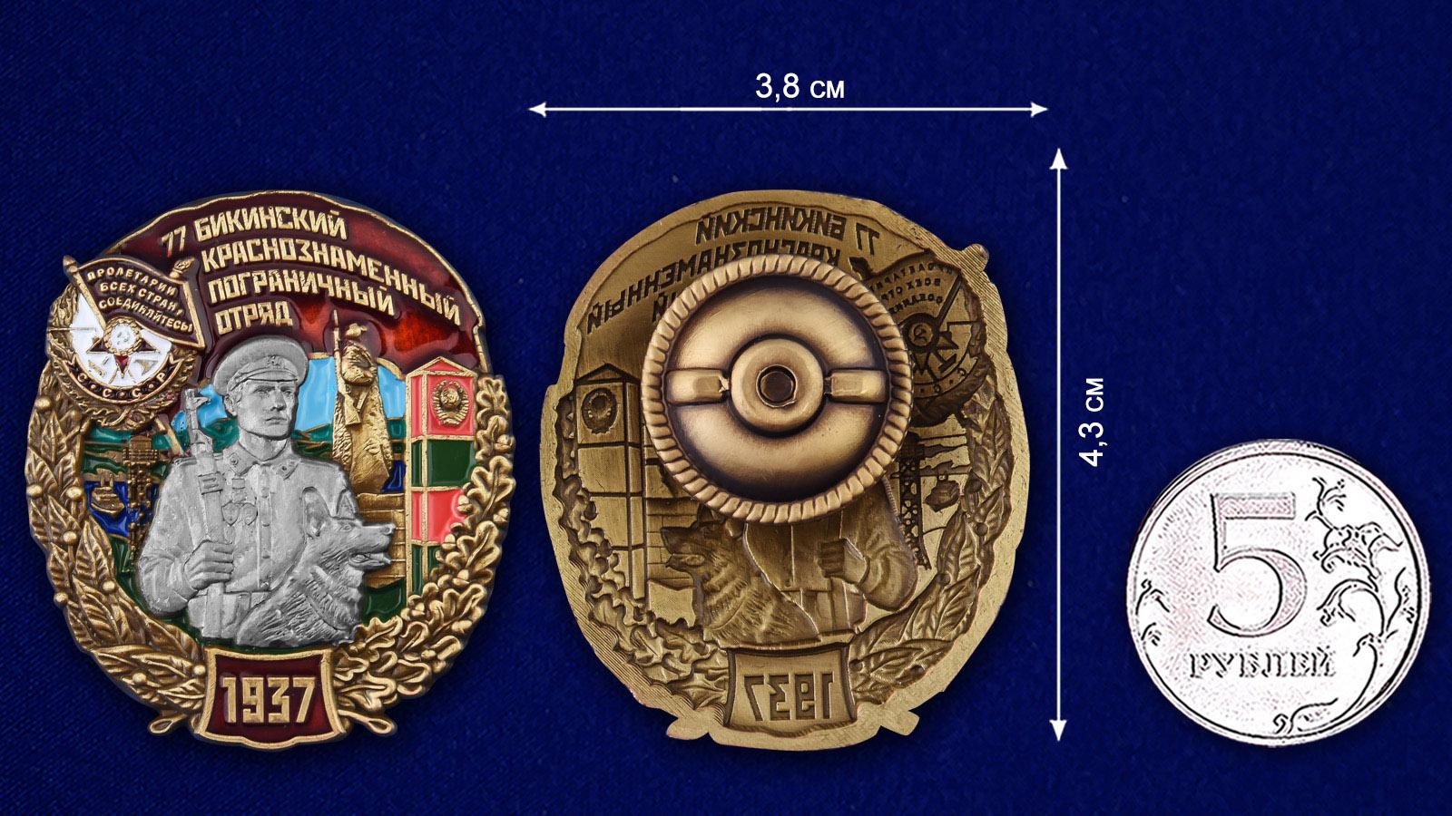 Латунный знак 77 Бикинский Краснознамённый Пограничный отряд - сравнительный вид