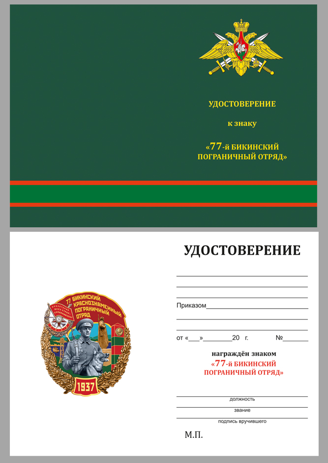 Латунный знак 77 Бикинский Краснознамённый Пограничный отряд - удостоверение