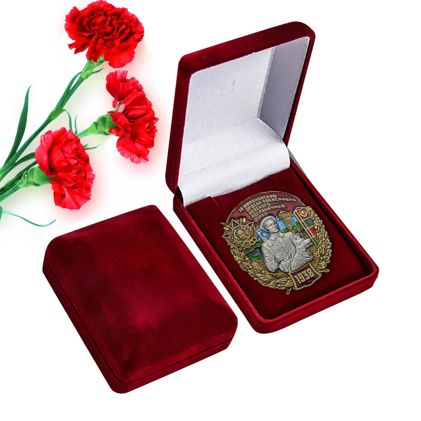 Купить знак 78 Шимановский ордена Александра Невского Пограничный отряд с доставкой