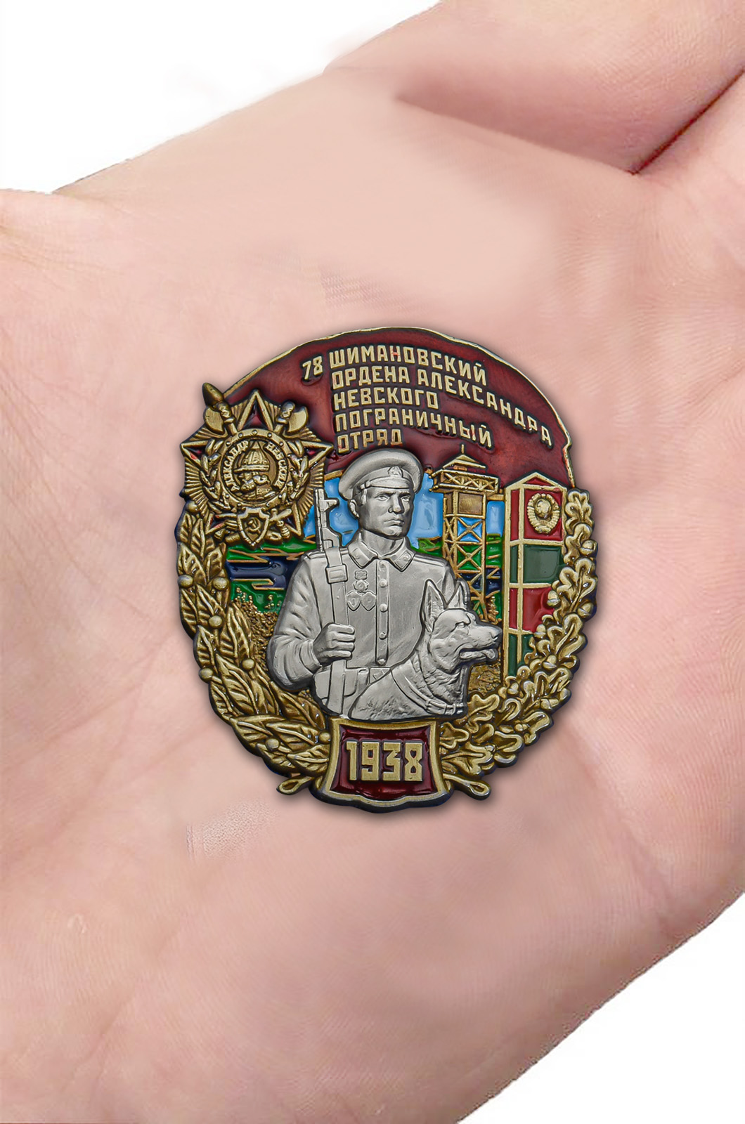 Латунный знак 78 Шимановский ордена Александра Невского Пограничный отряд - вид на ладони