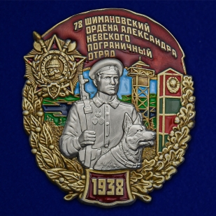 Латунный знак 78 Шимановский ордена Александра Невского Пограничный отряд
